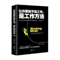 让你累的不是工作,是工作方法 9787549627912