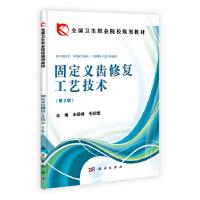 固定义齿修复工艺技术 米新峰,毛珍娥 9787030399434