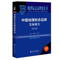 地理标志品牌蓝皮书:中国地理标志品牌发展报告(2019)