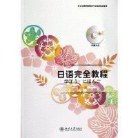 日语完全教程 第一册
