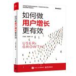 如何做用户增长更有效