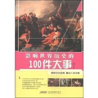 图说经典 影响世界历史的100件大事(四色) 陈钟华,童小珍 9787533754655