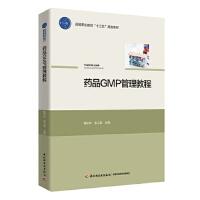 药品GMP管理教程 杨松岭,张之奎 9787518417063