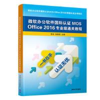 微软办公软件国际认证MOS Office 2016专业级通关教程 徐日、张晓昆 9787302517856