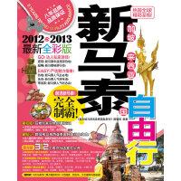 新加坡马来西亚泰国自由行2012-2013全新全彩版