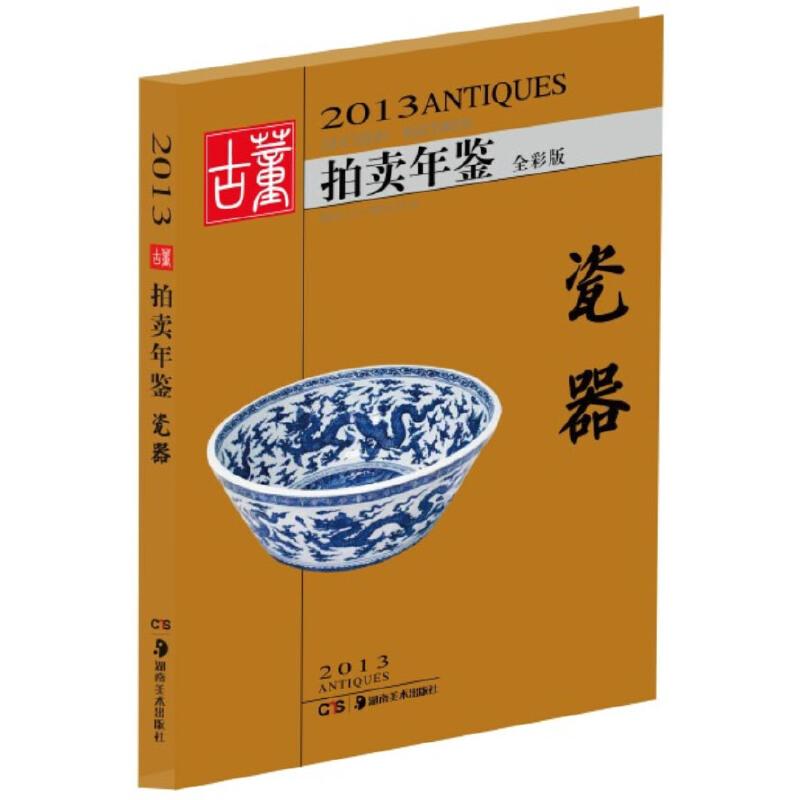 2013古董拍卖年鉴.瓷器(全彩版)