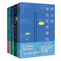 王浩威・青春门诊系列(套装4册)