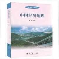 中国经济地理 (附光盘1张)9787040255409 路紫