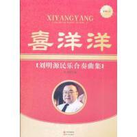 【二手书旧书85成新】喜洋洋刘明源民乐合奏曲集,刘湘 , 现代出版社