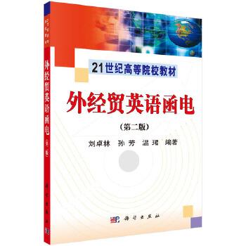 外经贸英语函电(第二版) 刘卓林,孙芳,温B 9787030302892