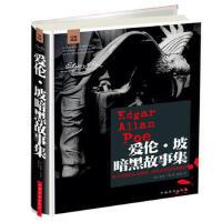 经典典藏:爱伦・坡暗黑故事集(精装) (美)爱伦・坡,鹤泉 9787511347558