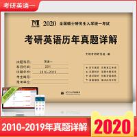 考研英语一真题 2020考研英语历年真题2010-2019年 2020考研英语真题试卷 201英语一 全国硕士研究生入