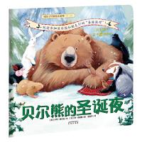 暖房子�典�L本系列・第七�・���熊:���熊的圣�Q夜