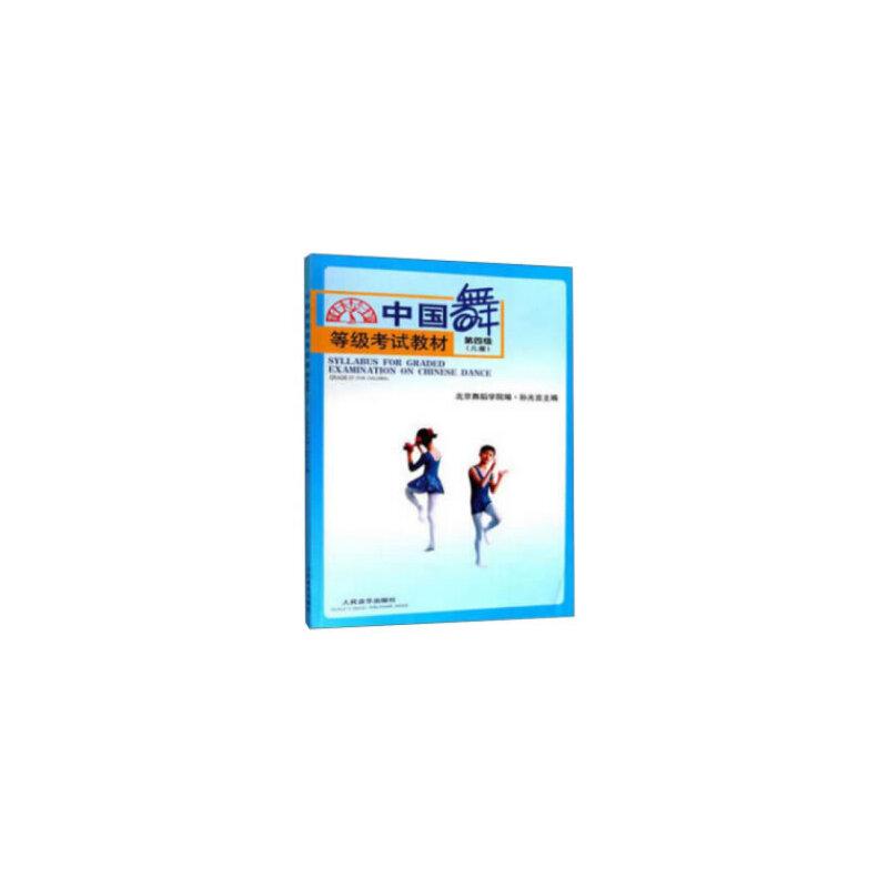 中国舞等级考试教材第四级(儿童)