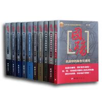 国殇修订版新版(全10册)