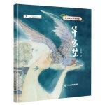 绘本里的中国故事・华家垫