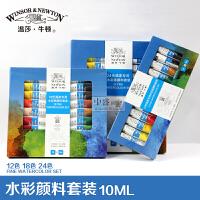 温莎牛顿 水彩颜料套装12色 18色 24色 水彩画颜料10ml/支