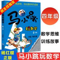 马小跳 玩数学 四年级/4年级通用版