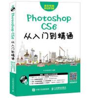 【二手旧书8成新】Photoshop CS6从入门到精通 龙马高新教育 9787115463258