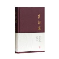 宋词选(典藏版)
