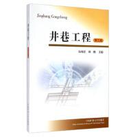 【二手旧书8成新】井巷工程(第3版 东兆星,刘刚 9787564618650
