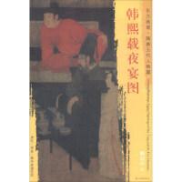 韩熙载夜宴图/东方画谱 隋唐五代人物篇