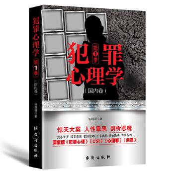 犯罪心理学(第一季)(pdf+txt+epub+azw3+mobi电子书在线阅读下载)
