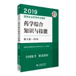 药学综合知识与技能(第七版・2019)(国家执业药师考试指南)