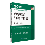 ��W�C合知�R�c技能(第七版・2019)(��家��I���考�指南)