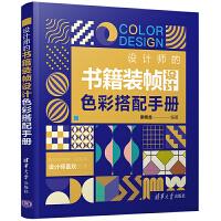 设计师的书籍装帧设计色彩搭配手册