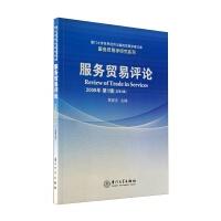 服务贸易评论(第1辑)