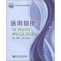 【二手旧书8成新】21世纪:医用物理学 王振华 9787563520619