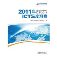 2011年ICT深度观察