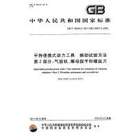 中华人民共和国国家标准 手持变携式动力工具 振动试验方法第2部分:气扳机 螺母扳手和螺丝刀