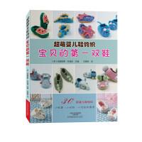 宝贝的第一双鞋:超萌婴儿鞋钩织