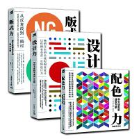 设计力系列(配色力+设计力+版式力)