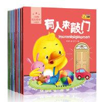 儿童早教书2-3-4-5-6岁 宝宝绘本故事读物 婴儿启蒙书籍 宝宝亲子早教启蒙认知情商读物 讨厌的桌角