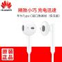 华为(HUAWEI)原装耳机 三键线控 减噪升级便携 半入耳式电脑手机听音乐CM33
