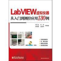 【二手旧书8成新】LabVIEW虚拟仪器从入门到测控应用130例(含 李江全 等 9787121197062