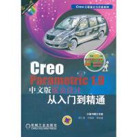 【二手旧书8成新】Creo Parametric 1 0中文版钣金设计从入门到精通(Creo工程设计与开发系列 胡仁喜