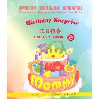 生日惊喜 PEP High Five 幼儿图画 第4级 第2册