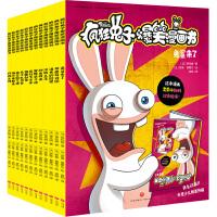 疯狂兔子爆笑漫画书(全12册)
