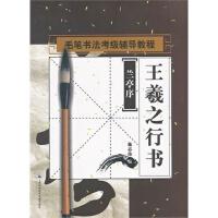 【TH】书法考级辅导教程:王羲之行书《兰亭序》 施志伟著 上海科学技术文献出版社 9787543954298