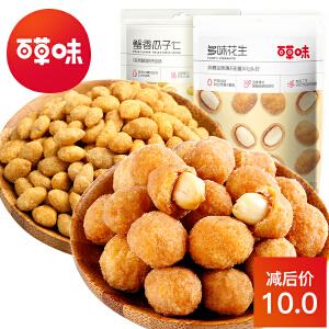 百草味  多味花生210g+蟹黄瓜子仁158g 休闲小吃 美味零食组合