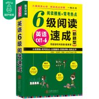 英语6级阅读速成特训大学英语六级阅读理解训练六级阅读题库仔细阅读模板+常考热点六级速成新题型