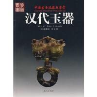 汉代玉器 王文浩,李红 9787801588999 蓝天出版社