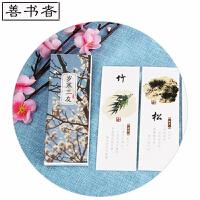 善书者BookMark 创意纸质书签/岁寒三友 SQ-ZK076 30张盒装/可爱小清新卡通造型迷你金属书签韩国日本风