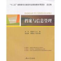 【二手旧书8成新】档案与信息管理 林苏,黄爱华 9787306041616