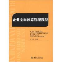 【二手书9成新】 企业全面预算管理教程 张长胜 北京大学出版社 9787301211625