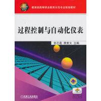 过程控制与自动化仪表(教育部高等职业教育示范专业规划教材)